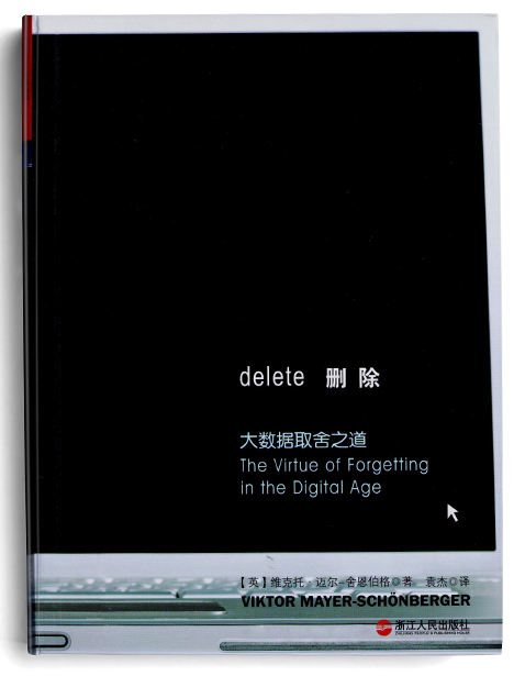 delete-chinese